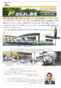 hanatsu3_ページ_1