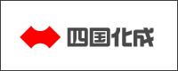 四国化成工業 株式会社